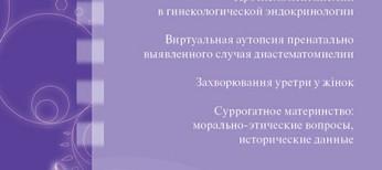 Журнал «Медицинские аспекты здоровья женщины» № 6 (92) ' 2015