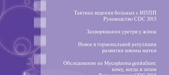 Журнал «Медицинские аспекты здоровья женщины» № 7 (93) (Інфекції в акушерстві та гінекології) ' 2015