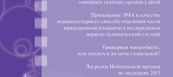 Журнал «Медицинские аспекты здоровья женщины» № 9 (95) ' 2015