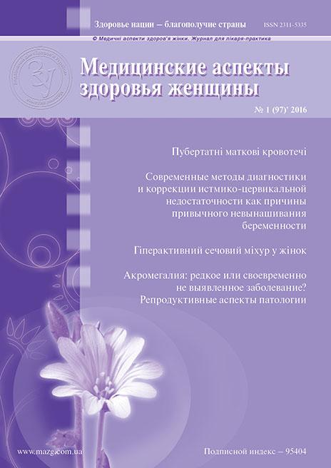 Журнал «Медицинские аспекты здоровья женщины» № 1 (97) ' 2016