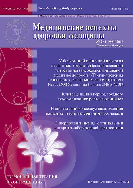 Журнал «Медицинские аспекты здоровья женщины» № 2-1 (99) ' 2016