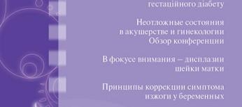 Журнал «Медицинские аспекты здоровья женщины» № 2 (98) ' 2016