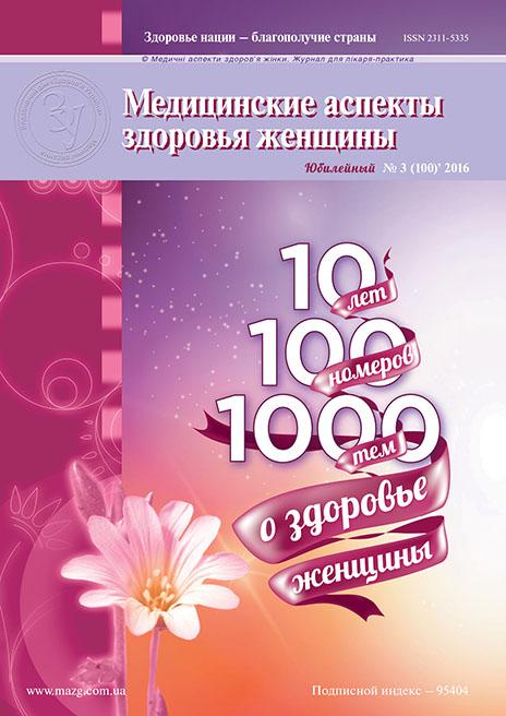 Журнал «Медицинские аспекты здоровья женщины» № 3 (100) ' 2016