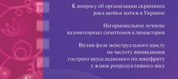 Журнал «Медицинские аспекты здоровья женщины» № 6 (103) ' 2016