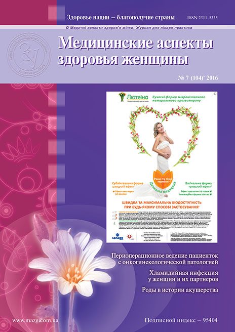 Журнал «Медицинские аспекты здоровья женщины» № 7 (104) ' 2016