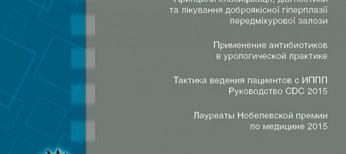 Журнал «Медицинские аспекты здоровья мужчины» № 4 (19) ' 2015