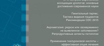 Журнал «Медицинские аспекты здоровья мужчины» № 1 (20) ' 2016
