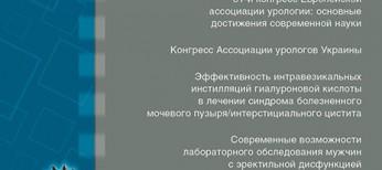 Журнал «Медицинские аспекты здоровья мужчины» № 2 (21) ' 2016