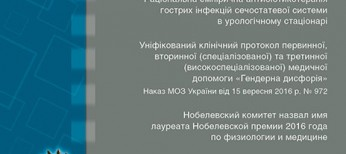 Журнал «Медицинские аспекты здоровья мужчины» № 3 (22) ' 2016