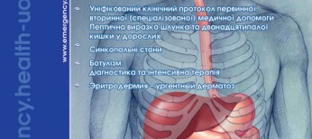 Журнал «Острые и неотложные состояния в практике врача» № 3-4 (53-54) ' 2015