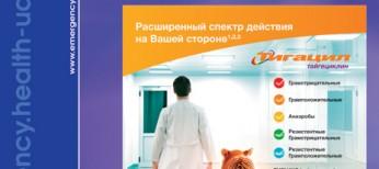 Журнал «Острые и неотложные состояния в практике врача» № 5 (55) ' 2015