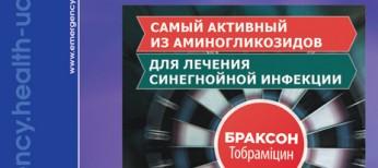Журнал «Острые и неотложные состояния в практике врача» № 6 (56) ' 2015