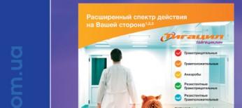 Журнал «Острые и неотложные состояния в практике врача» № 1 (57) ' 2016