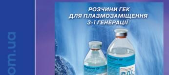 Журнал «Острые и неотложные состояния в практике врача» № 3-4 (60-61) ' 2016