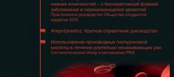 Журнал «Практична ангіологія» № 1 (72) ' 2016