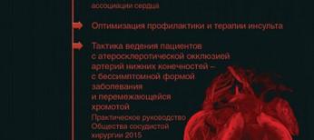 Журнал «Практична ангіологія» № 2 (73) ' 2016