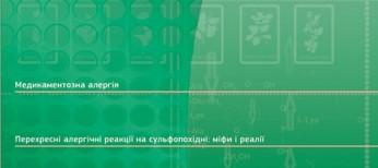 Журнал «Рациональная фармакотерапия» № 1 (38) ' 2016