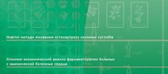 Журнал «Рациональная фармакотерапия» № 4 (41) ' 2016