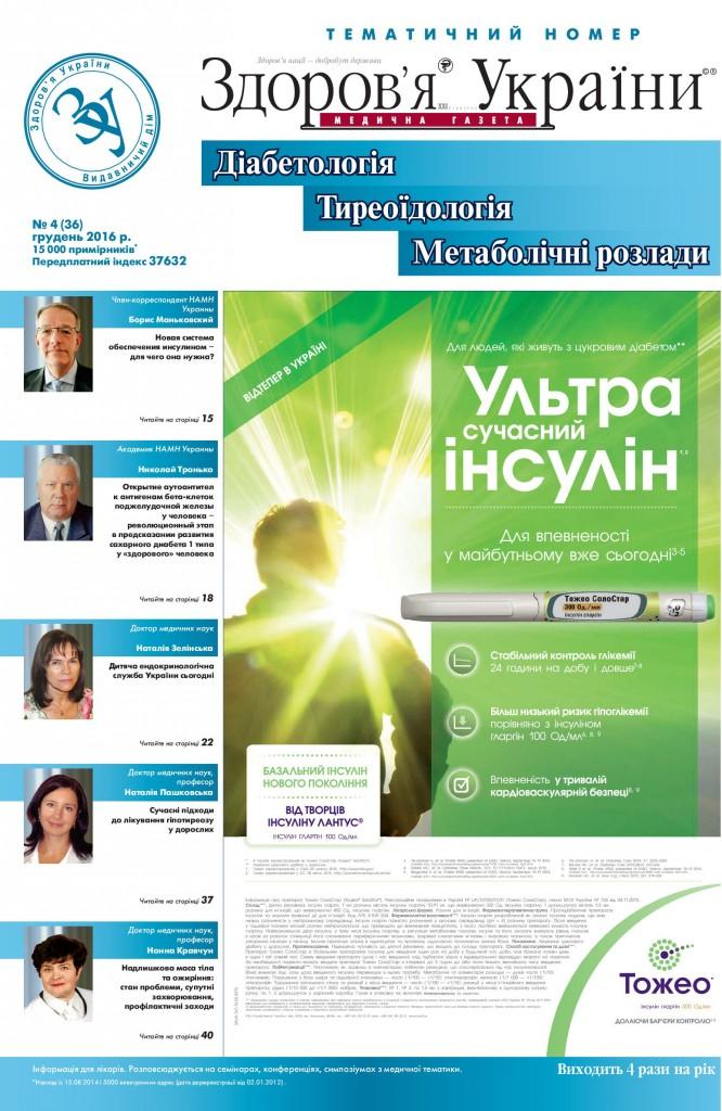 Тематичний номер «Діабетологія, Тиреоїдологія, Метаболічні розлади» № 4 (36), грудень 2016 р.