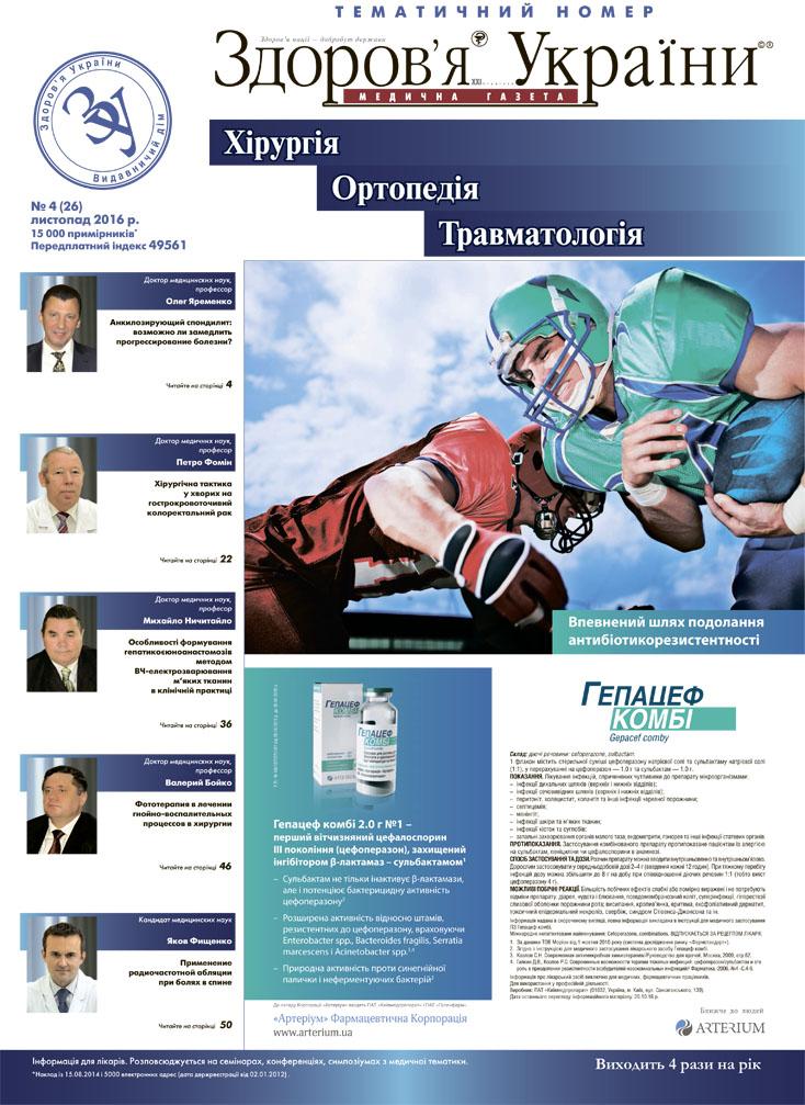 Тематичний номер «Хірургія, Ортопедія, Травматологія» № 4 (26), листопад 2016 р.