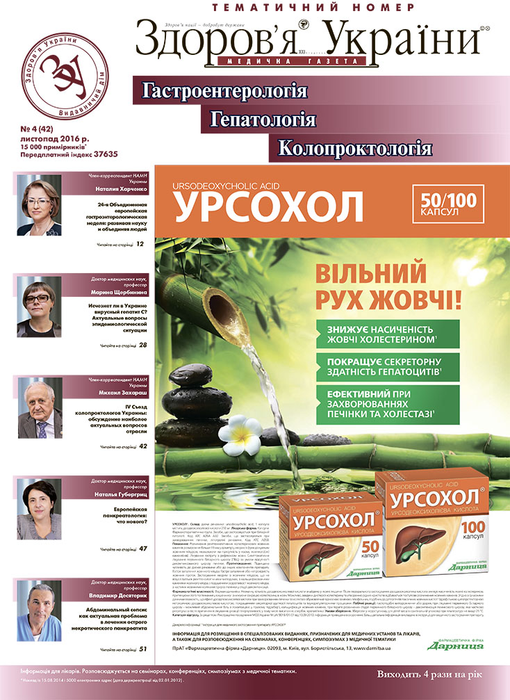 Тематичний номер «Гастроентерологія, гепатологія, колопроктологія» № 4 (42), листопад 2016 р.