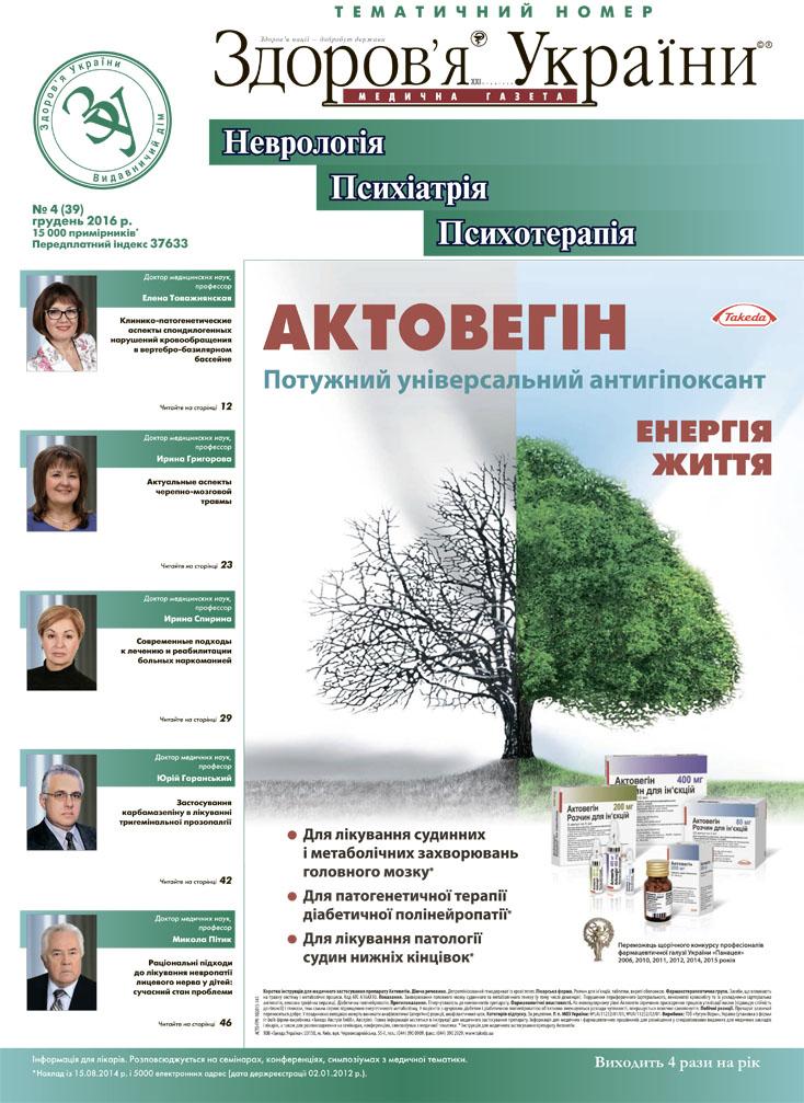 Тематичний номер «Неврологія, Психіатрія, Психотерапія» № 4 (39), грудень 2016 р.