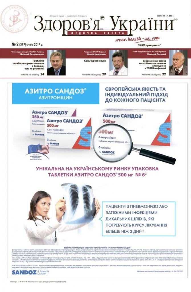 Медична газета «Здоров'я України 21 сторіччя» № 2 (399), січень 2017 р.