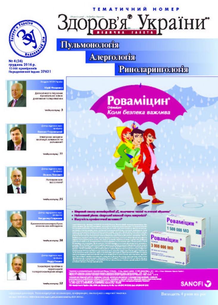 Тематичний номер «Пульмонологія, Алергологія, Риноларингологія» № 4 (36), грудень 2016 р.