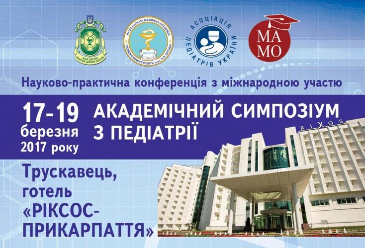 Науково-практична конференція з міжнародною участю «Академічний симпозіум з педіатрії»