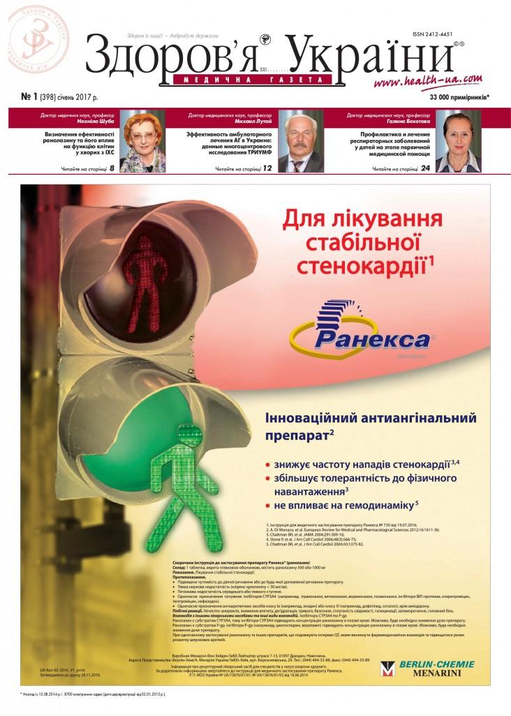Медична газета «Здоров'я України 21 сторіччя» № 1 (398), січень 2017 р.