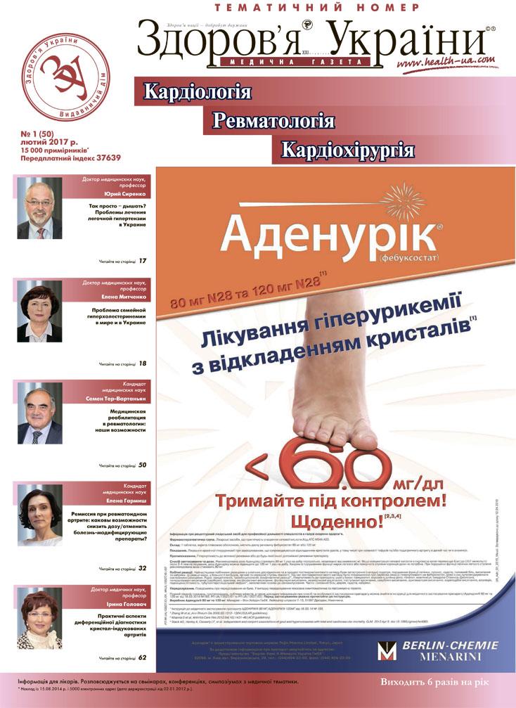Тематичний номер «Кардіологія, Ревматологія, Кардіохірургія» № 1 (50), лютий 2017 р.