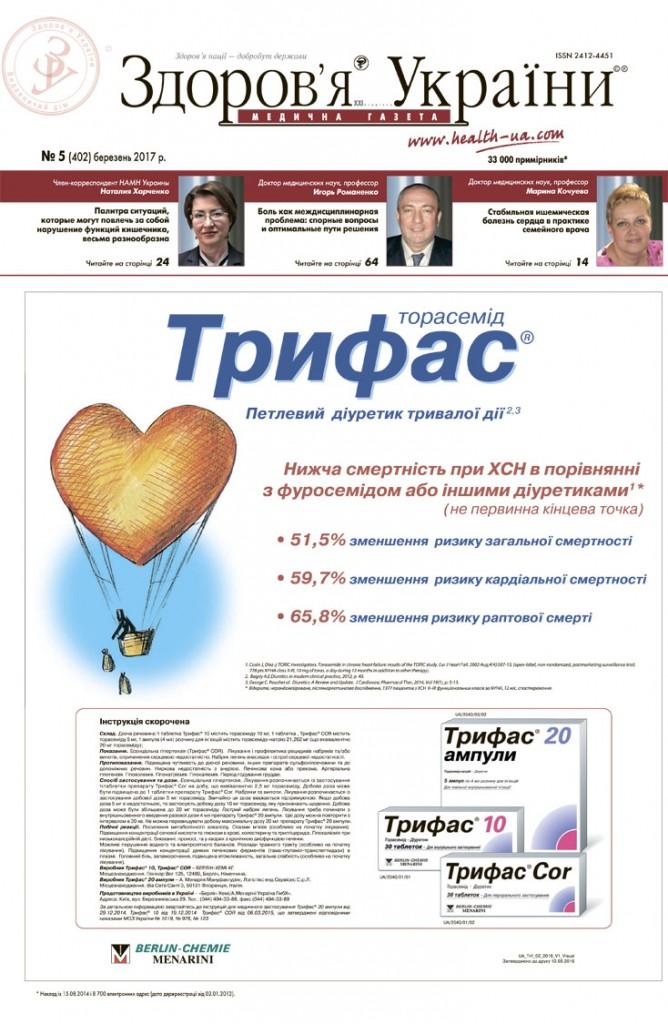 Медична газета «Здоров'я України 21 сторіччя» № 5 (402), березень 2017 р.