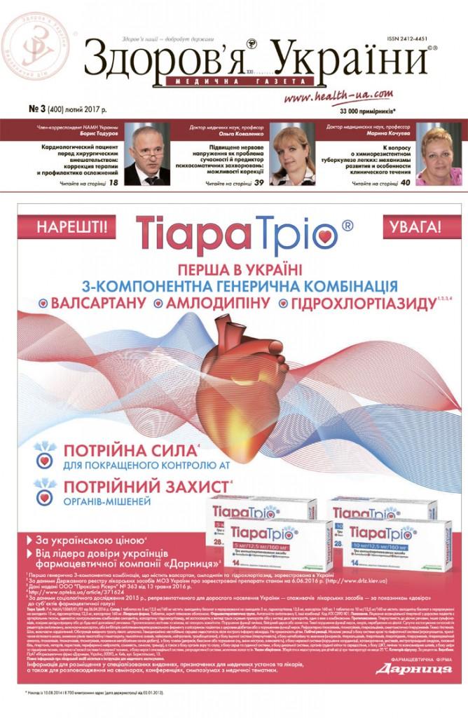 Медична газета «Здоров'я України 21 сторіччя» № 3 (400), лютий 2017 р.