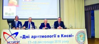 Дни аритмологии в Киеве: новые идеи и технологии интервенционного лечения аритмий сердца