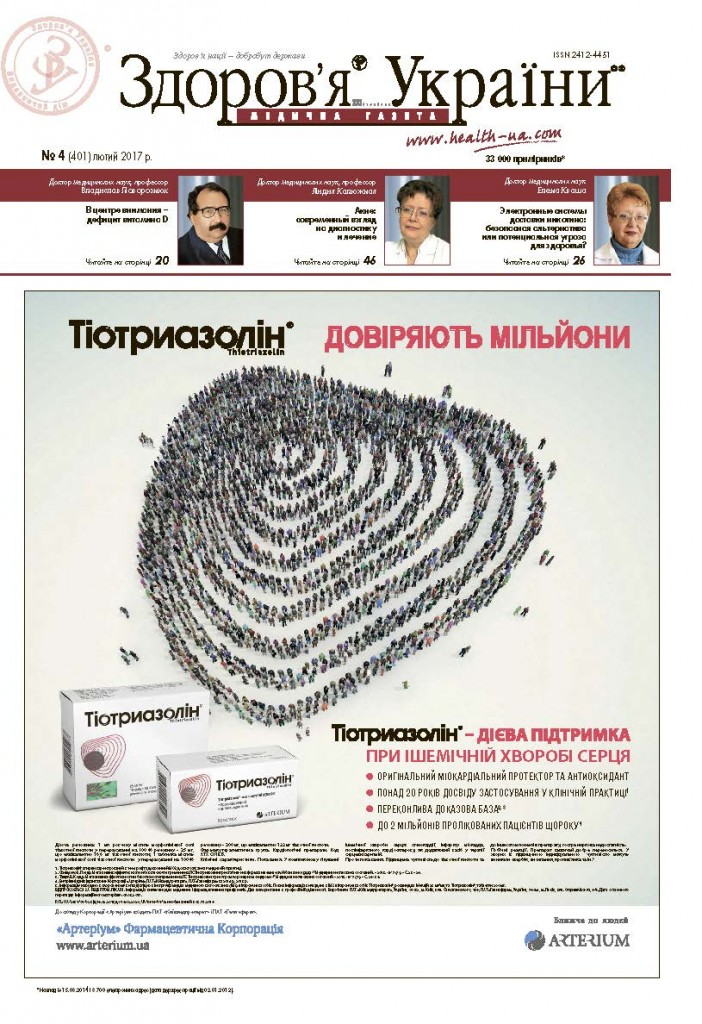 Медична газета «Здоров'я України 21 сторіччя» № 4 (401), лютий 2017 р.