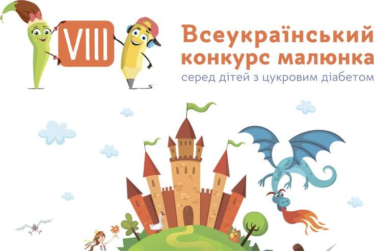 Відомі українські митці оцінять роботи учасників Всеукраїнського Конкурсу малюнка серед дітей з цукровим діабетом