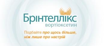 ДОСТУПНО ПРО БРІНТЕЛЛІКС НА BRINTELLIX.COM.UA