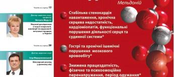 Тематичний номер «Неврологія, Психіатрія, Психотерапія» № 1 (40), березень 2017 р.