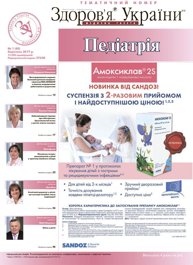Тематичний номер «Педіатрія» №1 (40), березень 2017 р.