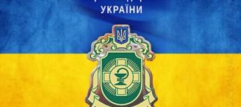 Відкритий лист.  Звернення до Міністерства охорони здоров'я України