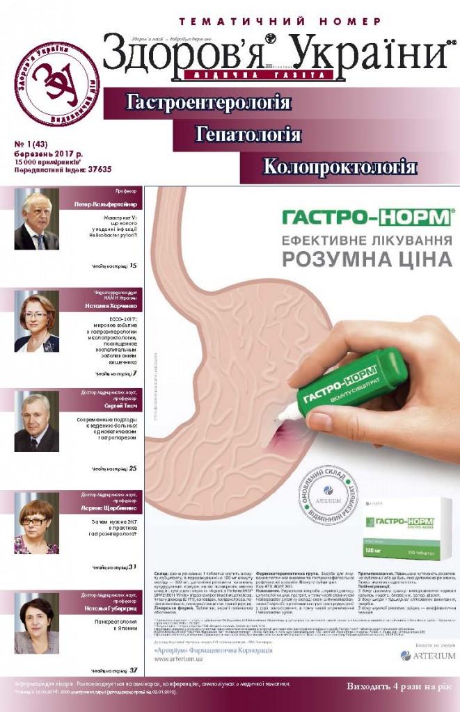Тематичний номер «Гастроентерологія, гепатологія, колопроктологія» № 1 (43), березень 2017 р.