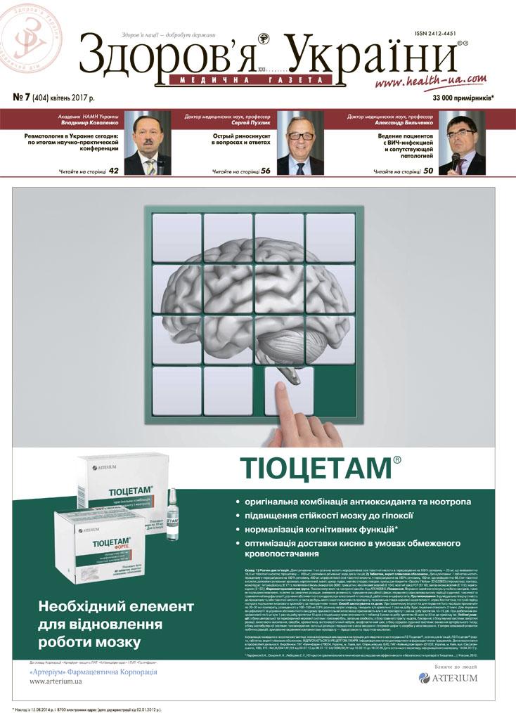 Медична газета «Здоров'я України 21 сторіччя» № 7 (404), квітень 2017 р.
