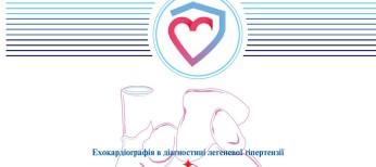 Журнал «Серцева недостатність та коморбідні стани» № 1, квітень 2017 р.