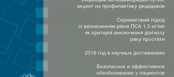 Журнал «Медицинские аспекты здоровья мужчины» № 4 (23) ' 2016