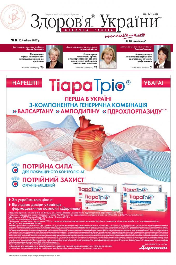 Медична газета «Здоров'я України 21 сторіччя» № 8 (405), квітень 2017 р.