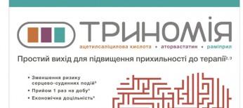Медична газета «Здоров'я України 21 сторіччя» № 9 (406), травень 2017 р.