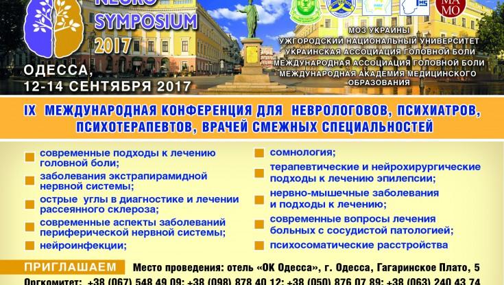 IX Международная конференция для неврологов, психиатров, психотерапевтов, врачей смежных специальностей