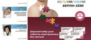 Тематичний номер «Діабетологія, Тиреоїдологія, Метаболічні розлади» № 2 (38), травень 2017 р.