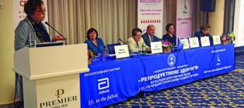 I Міжнародний конгрес «Репродуктивне здоров'я: мультидисциплінарний підхід убезперервному  професійному розвитку лікарів»